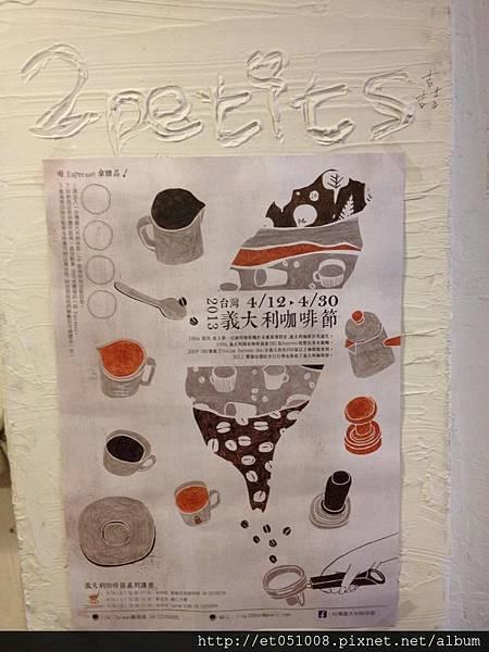 【Rice Caff'e 米咖啡】好朋友-2 petits coffee 珈琲.人