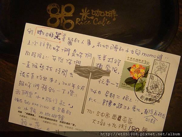 來自台南,預約的名信片