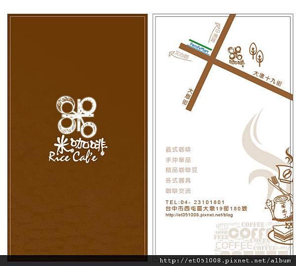 米咖啡-名片.jpg
