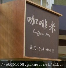 【Rice Caff'e 米咖啡】招牌木箱