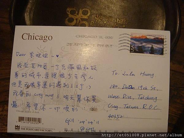 來自芝加哥的名信片