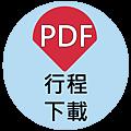 PDF 下載.png