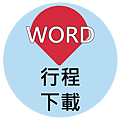 Word 下載.png