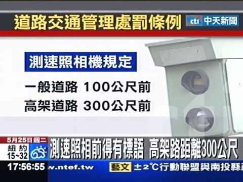 測速照相前得有標語 哪裡有闖紅燈測速照相--斗六+莿桐+林內