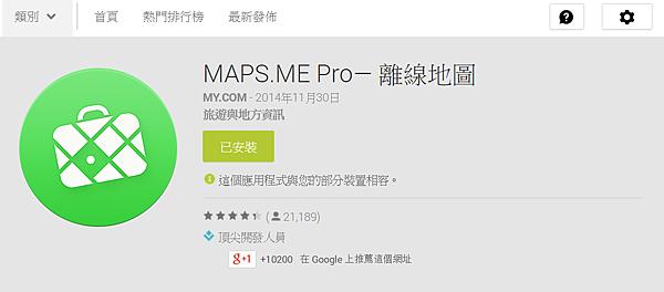 maps.me pro版離線地圖a2