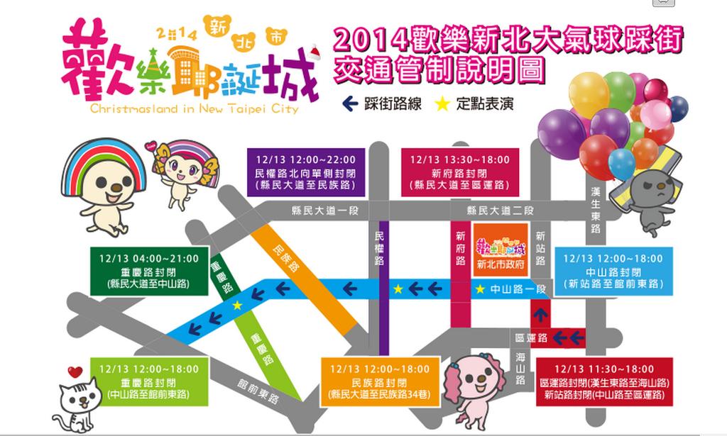 2014歡樂新北大氣球踩街交通管制說明圖