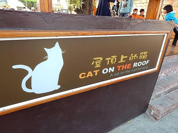虎尾3D屋頂上的貓(頂溪社區貓公園)     農博(農業博覽會)亮點84介紹 (24)