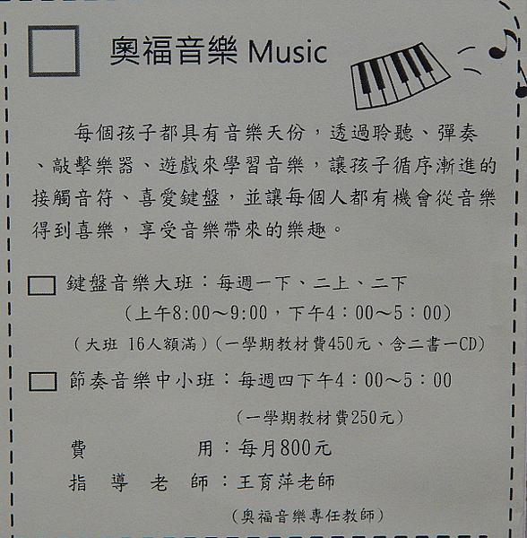奧福音樂 虎尾春子幼稚園註冊費及月費收費標準(含課後才藝班收費)