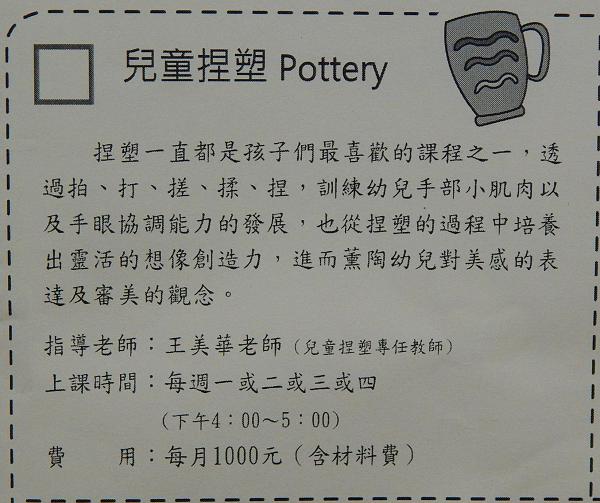 虎尾春子幼稚園註冊費及月費收費標準(含課後才藝班收費)