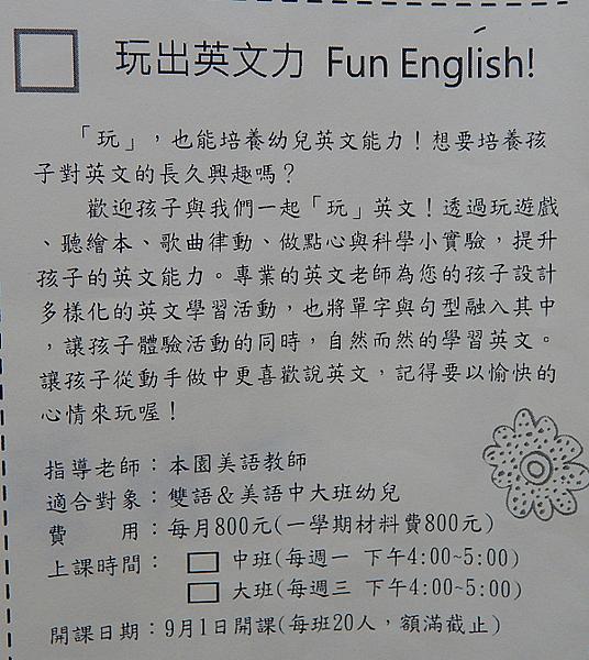玩出英文力 虎尾春子幼稚園註冊費及月費收費標準(含課後才藝班收費)