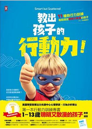 博客來  教出孩子的行動力:11種執行力訓練,輕鬆搞定聰明又散漫的孩子(1~13歲適用)