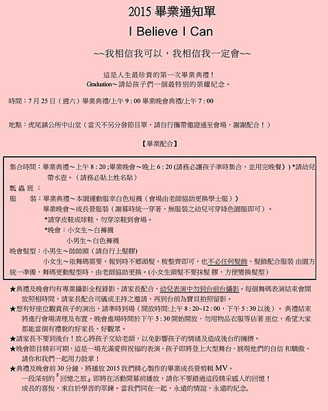 春子幼稚園畢業典禮畢業晚會通知單中山堂2015