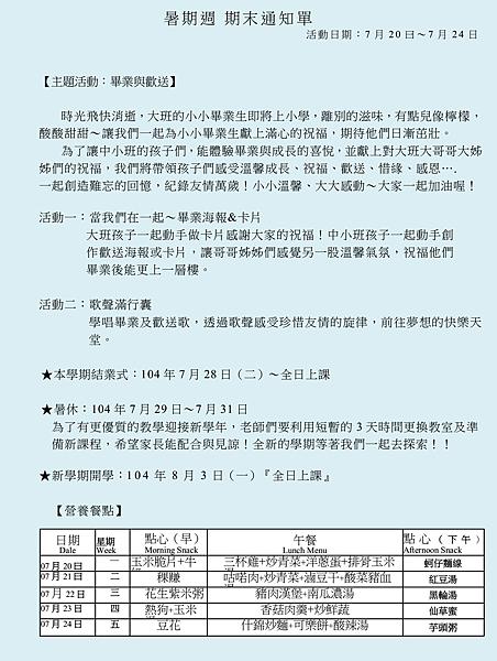 2015虎尾春子幼稚園幼兒園暑期週 期末通知單(週訊)