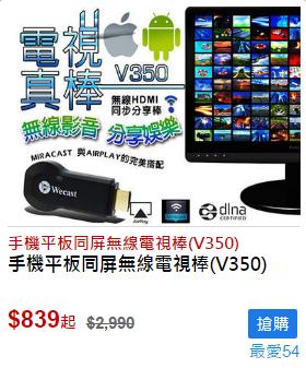 手機平板同屏無線電視棒(V350)
