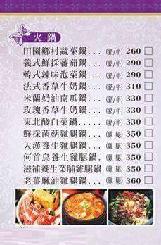 虎尾義國米蘭 異國料理價目價格菜色-火鍋類