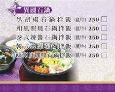 虎尾義國米蘭 異國料理價目價格菜色-異國石鍋
