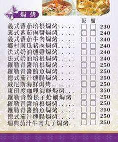 虎尾美食餐廳菜單及價格 義國米蘭異國料理菜色-焗烤