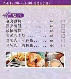虎尾義國米蘭異國料理價目價格菜色點心