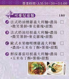 虎尾義國米蘭異國料理價目價格菜色可愛兒童餐虎尾美食餐廳菜單|價格|預約電話|營業時間 -- 義國米蘭異國料理