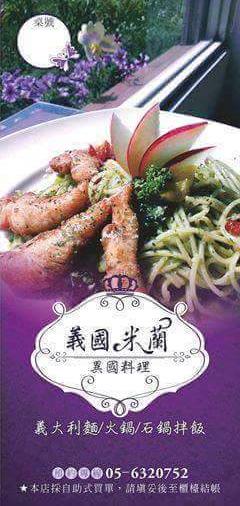 虎尾義國米蘭異國料理價目價格菜色虎尾美食餐廳菜單|價格|預約電話|營業時間 -- 義國米蘭異國料理