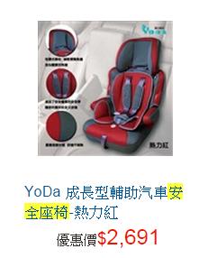 YoDa 成長型輔助汽車安全座椅-熱力紅