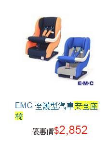 EMC 全護型汽車安全座椅