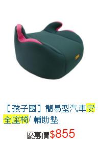 孩子國簡易型汽車安全座椅輔助墊