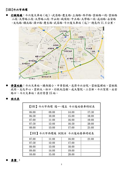 斗六市區公車行駛路線及停靠站點1