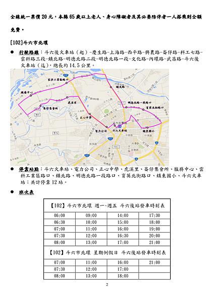 斗六市區公車行駛路線及停靠站點2