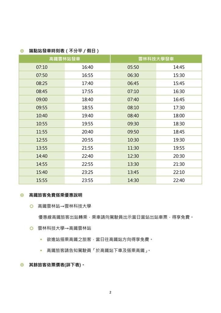 台灣高鐵雲林站公共運輸交通端點站發車時刻表(不分平假日)高鐵雲林科技大學虎尾斗六