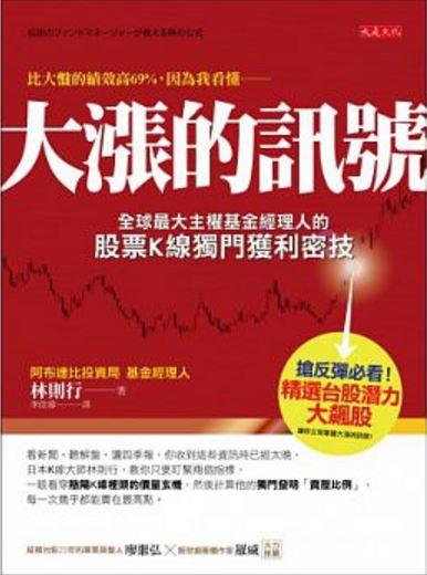 大漲的訊號:全球最大主權基金經理人的股票K線獨門獲利密技郵局定存利率(2016.3.30 調整定期利率)