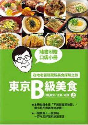 內容線上試閱-東京B級美食(在地老饕隱藏版美食探險之旅)