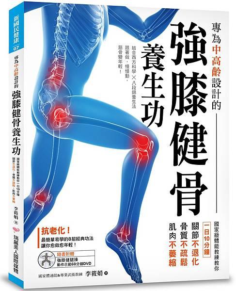 專為中高齡設計的強膝健骨養生功:國家級體能教練教你一日10分鐘,關節不退化、骨質不疏鬆、肌肉不萎縮