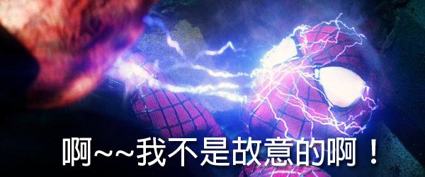 蜘蛛人被電