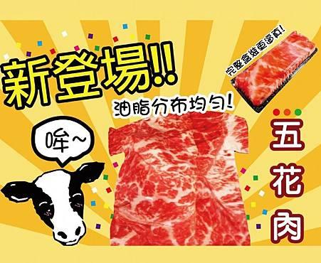 五花肉T恤 T-Shirt 衣服
