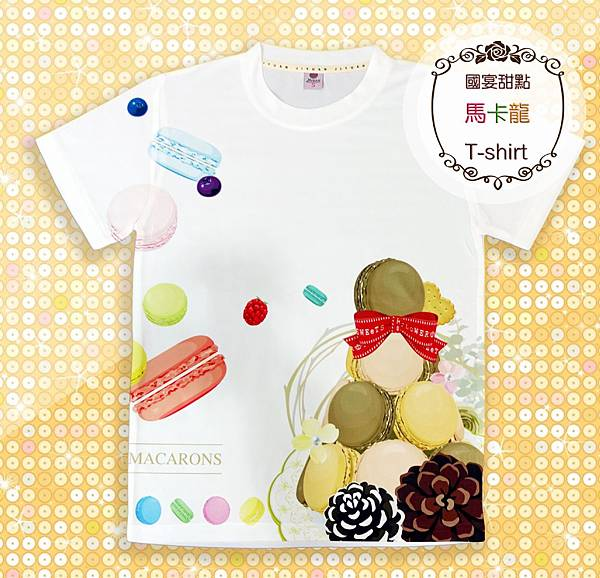 520國宴甜點-馬卡龍T恤 T-Shirt  馬卡龍衣服