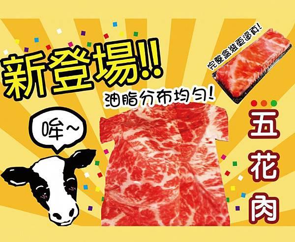 五花肉T恤 T-Shirt