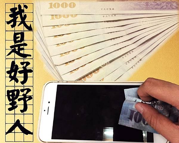 鈔票擦拭布(4入)可擦拭手機螢幕或眼鏡。