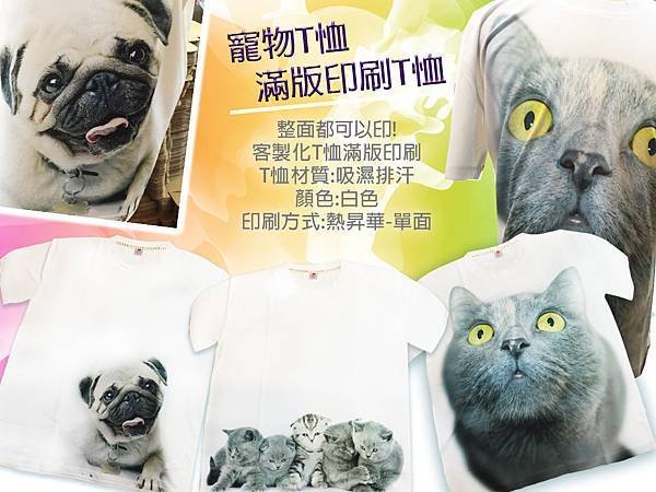 滿版印刷T恤.jpg