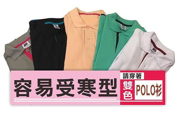 容易受寒型--請穿著『雙色POLO衫』