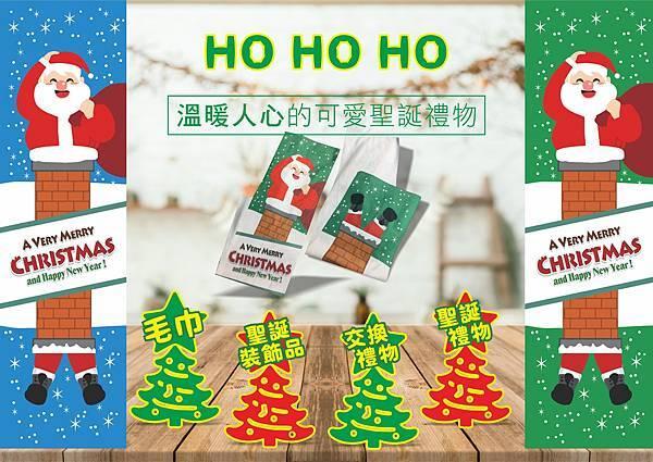 聖誕裝飾毛巾老人.jpg