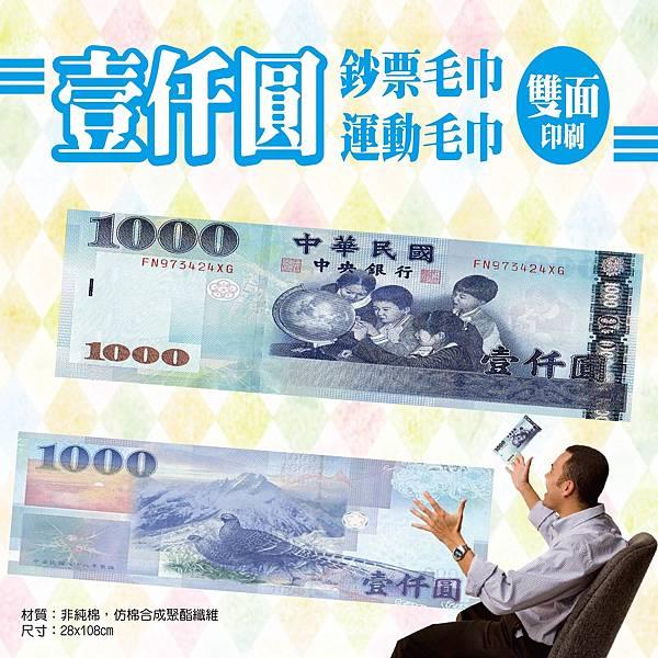 千元鈔票毛巾DM2.jpg
