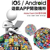 iOS Android遊戲APP開發精粹