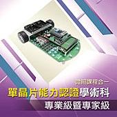 單晶片能力認證學術科--專業級暨專家級