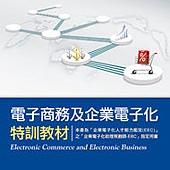 電子商務及企業電子化特訓教材