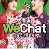大家來 WeChat:談天說地零時差