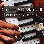 Canon 5D Mark III :我的出凡入聖之道