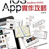 iOS App實做攻略--使用jQuery Mobile