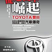 從危機中崛起-TOYOTA豐田如何以精實管理突破危局,成就汽車傳奇