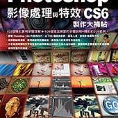 Photoshop CS6 影像處理與特效製作大補帖